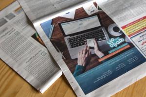 hamrah-e-man-newspaper